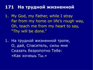 1.	My God, my Father, while I stray 	Far from my home on life's rough way,
