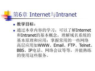 第 6 章 Internet 与 Intranet