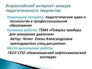 Всероссийский интернет-конкурс педагогического творчества