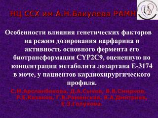 НЦ ССХ им А.Н.Бакулева РАМН