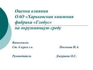 Оценка влияния  ОАО «Харьковская книжная фабрика «Глобус» на окружающую среду