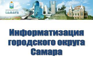 Информатизация городского округа Самара