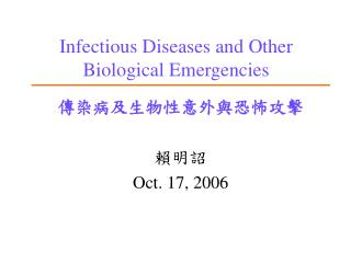 Infectious Diseases and Other Biological Emergencies