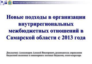 Министерство управления финансами Самарской области