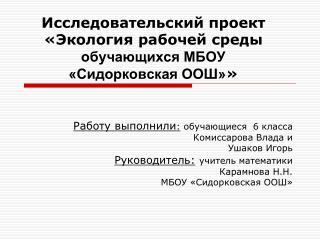 Исследовательский проект  «Экология рабочей среды  обучающихся МБОУ «Сидорковская ООШ» »