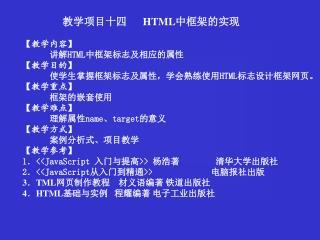 教学项目十四 HTML 中框架的实现 【 教学内容 】 讲解 HTML 中框架标志及相应的属性 【 教学目的 】 使学生掌握框架标志及属性,学会熟练使用 HTML 标志设计框架网页。