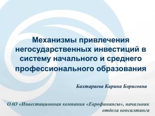 ОАО «Инвестиционная компания «Еврофинансы», начальник отдела консалтинга