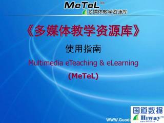 《多媒体教学资源库 》 使用指南 Multimedia eTeaching & eLearning (MeTeL)