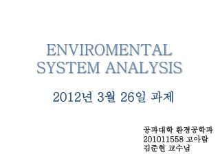 ENVIROMENTAL  SYSTEM ANALYSIS