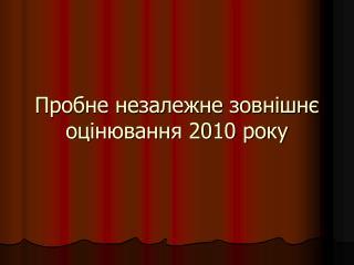Пробне незалежне зовнішнє оцінювання 2010 року