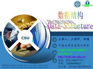 数据结构 Data Structure