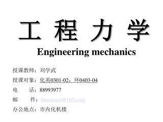 工  程  力  学 Engineering mechanics