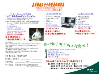 若對於本項專案有任何疑問,請電洽 宏碁股份有限公司台南分公司    電話 (06)295-0380#626 專案連絡人     吳榮斌  行動電話 : 0929336718