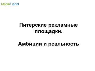 Питерские рекламные площадки.  Амбиции и реальность