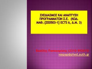 ΣΧΕΔΙΑΣΜΟΣ ΚΑΙ ΑΝΑΠΤΥΞΗ ΠΡΟΓΡΑΜΜΑΤΩΝ Σ.Ε.  (Κωδ. Μαθ.:[ΣΕ0503-1] ECTS 6, Δ.Μ. 3)