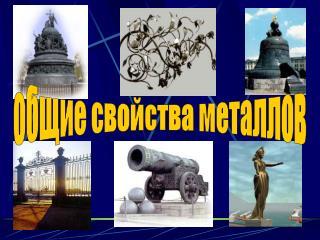 общие свойства металлов