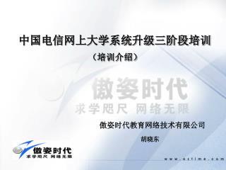 中国电信网上大学系统升级三阶段培训 (培训介绍)