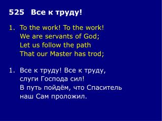 1.	To the work! To the work! 	We are servants of God; 	Let us follow the path
