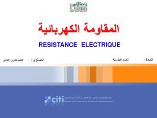 المقاومة الكهربائية
