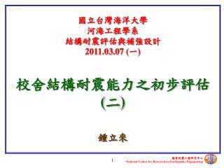 國立台灣海洋大學 河海工程學系 結構耐震評估與補強 設計 2011.0 3 . 07  (一)