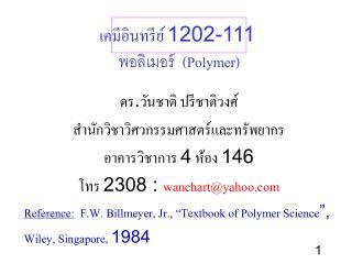 1202-111    Polymer