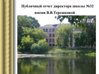 Публичный отчет директора школы №32                   имени В.В.Терешковой