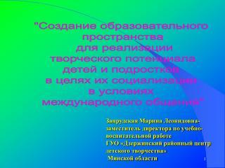 """""""Создание образовательного  пространства  для реализации  творческого потенциала"""