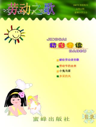 2007 年寒假特刊         总第 12 期