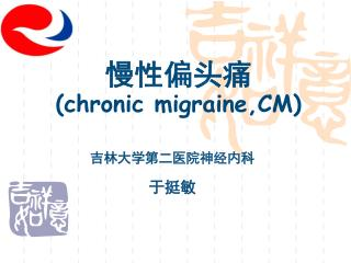 慢性偏头痛 ( chronic migraine , CM )
