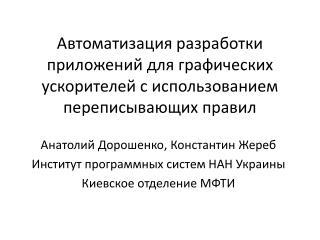Анатолий Дорошенко, Константин  Жереб Институт программных систем НАН Украины