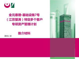 金元惠理 • 基础设施 7 号 (江苏望涛)特定多个客户 专项资产管理计划 推介材料
