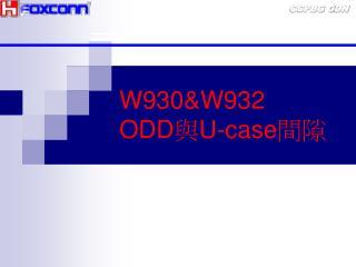 W930&W932 ODD 與 U-case 間隙