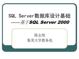 SQL Server ???????