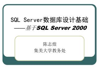 SQL Server 数据库设计基础
