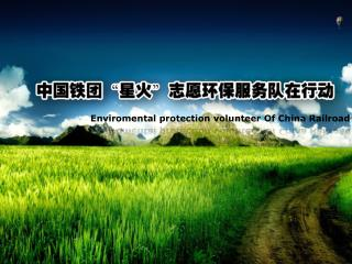 Enviromental protection volunteer Of China Railroad
