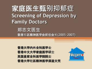 Screening of Depression by Family Doctors