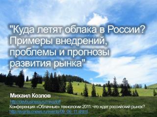 """""""Куда летят облака в России? Примеры внедрений, проблемы и прогнозы развития рынка"""""""