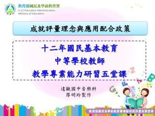 十二年國民基本教育 中等學校教師 教學專業能力研習五堂課