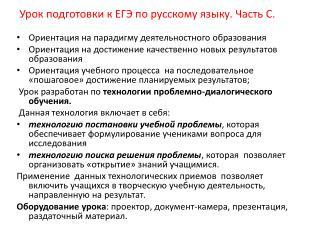 Урок подготовки к ЕГЭ по русскому языку. Часть С.