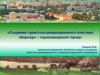 «Создание туристско-рекреационного кластера  «Барнаул – горнозаводской город»