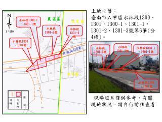 擬出售台南市六甲區水林段 1300 號地籍圖