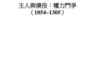 ???????????? 1054~1305 ?