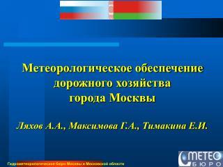 Гидрометеорологическое бюро Москвы и Московской области