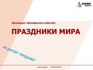«Альянс Пресс»    +7 499 275 0973