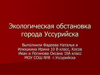 Экологическая обстановка города Уссурийска