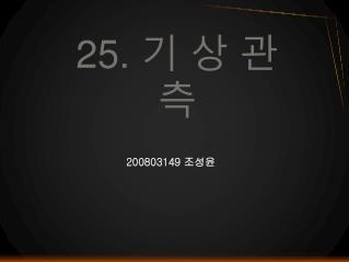 25. 기 상 관 측