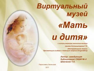 Виртуальный музей «Мать  и дитя» с использованием технологического  приема Аствацатурова Г.О.