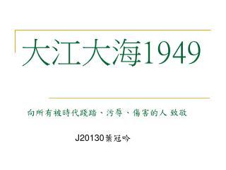 大江大海 1949
