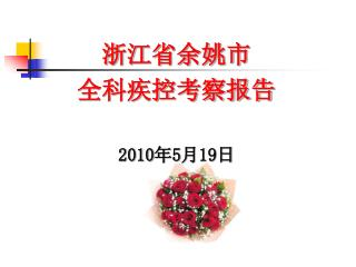 浙江省余姚市 全科疾控考察报告 2010 年 5 月 19 日