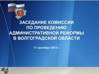 Внедрение оценки регулирующего воздействия  в Волгоградской области